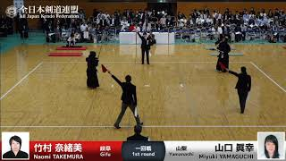 Ippons Round1 - 56th All Japan Women's KENDO Championship