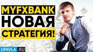 MyFxBank (Личный Банк) - Новая Стратегия Работы с ПАММ счетом!