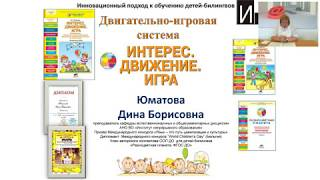 Инновационный подход к обучению и воспитанию детей-билингвов дошкольного возраста