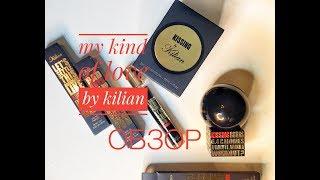 Обзор ароматов My Kind of Love от Kilian