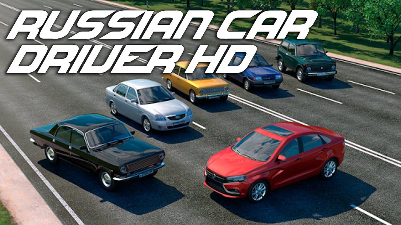 Гонки на русских машинах онлайн с регистрация онлайн игры стрелялки мафия