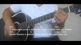 Как играть: Дворовые- О Роза, Роза. Акорды и текст песни в описании