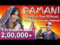 E PAMMANI KUNNASE TANDER CHHHA // NO1 DJ  NON STOP SUPER DUPER HIT SINGER PARASHURAM RATHOD