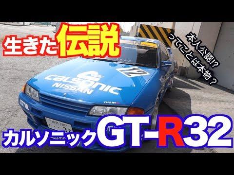 【愛車紹介】伝説の『R』はここから始まった!!GT-R好きな人は絶対見てください!!