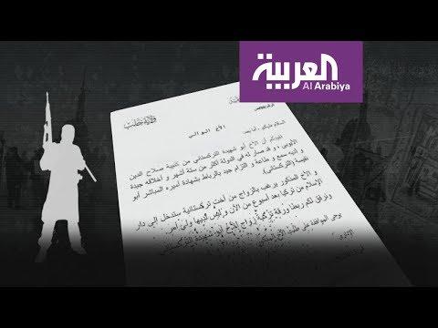 وثائق خاصة للعربية تكشف سفر عناصر داعش للعلاج في تركيا  - نشر قبل 16 دقيقة