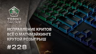 ТАНКИ ОНЛАЙН Видеоблог №228