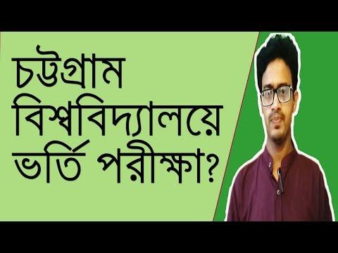 চট্টগ্রাম বিশ্ববিদ্যালয়ে ভর্তি পরীক্ষা? Chittagong University Admission Test