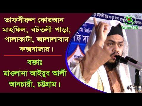 [Bangla Waz] কোরআন মাহফিল, বটতলী পাড়া। বক্তাঃ মাওলানা আইয়ুব আলী আনচারী চট্টগ্রাম। Full Video