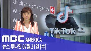 2021년 7월 21일(수) MBC AMERICA - 틱톡 '기절 챌린지' 또 사망