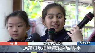 Publication Date: 2019-02-18 | Video Title: 長知識!灌輸香港學生環保知識