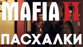 Пасхалки в Mafia II [Easter Eggs]