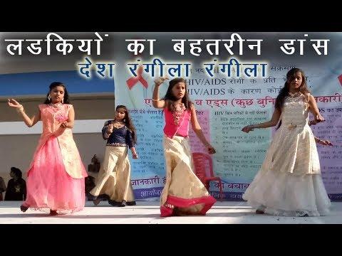 Best Perform स्कूल की लड़कियों का डांस, देश रंगीला रंगीला   Satyasheel Public School