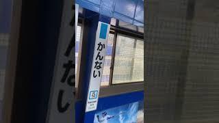 日本の鉄道 JR根岸線  関内駅