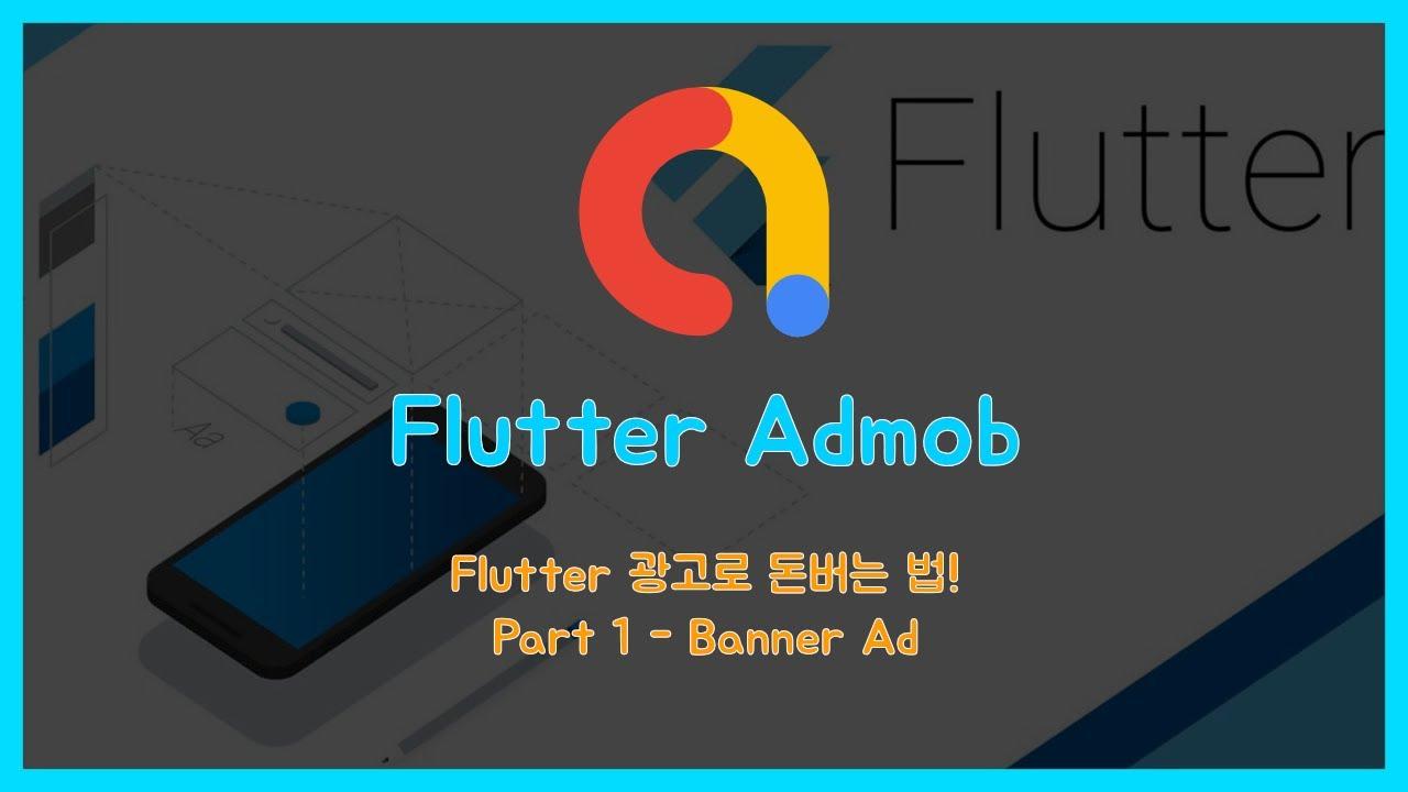 Flutter 의 새로운 Admob 플러그인 Google Mobile Ads
