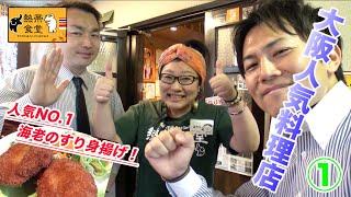 大阪の1日はこれで決まり!大阪グルメの旅!
