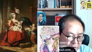 만화 '베르사이유의 장미'와 실제 마리 …