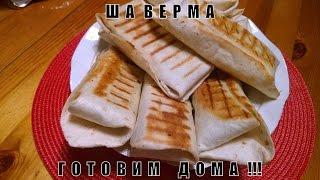 ШАВЕРМА ГОТОВИМ ДОМА. Kebab cook at home.