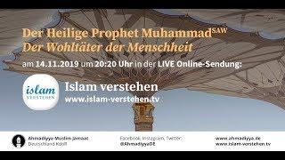 Islam verstehen - Der Wohltäter der Menschheit | 14.11.2019