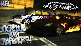 #8 | Читерский Порше против ЭРЛа | Need For Speed Most Wanted 2005
