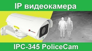 Уличное видеонаблюдение НОЧЬЮ PTZ IP видеокамера IPC-345 PoliceCam | ukrdomofon.in.ua(, 2017-08-22T09:47:09.000Z)