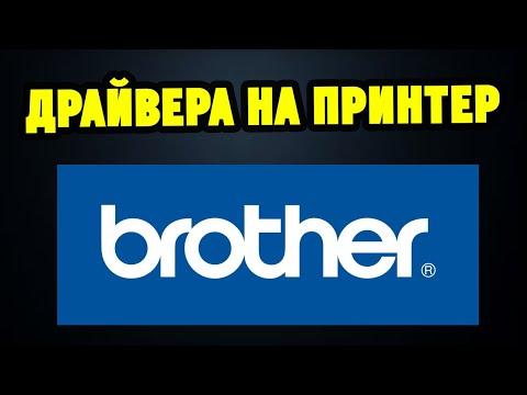 Как правильно установить драйвера для принтера/МФУ Brother?