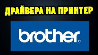 установка драйверов принтера brother