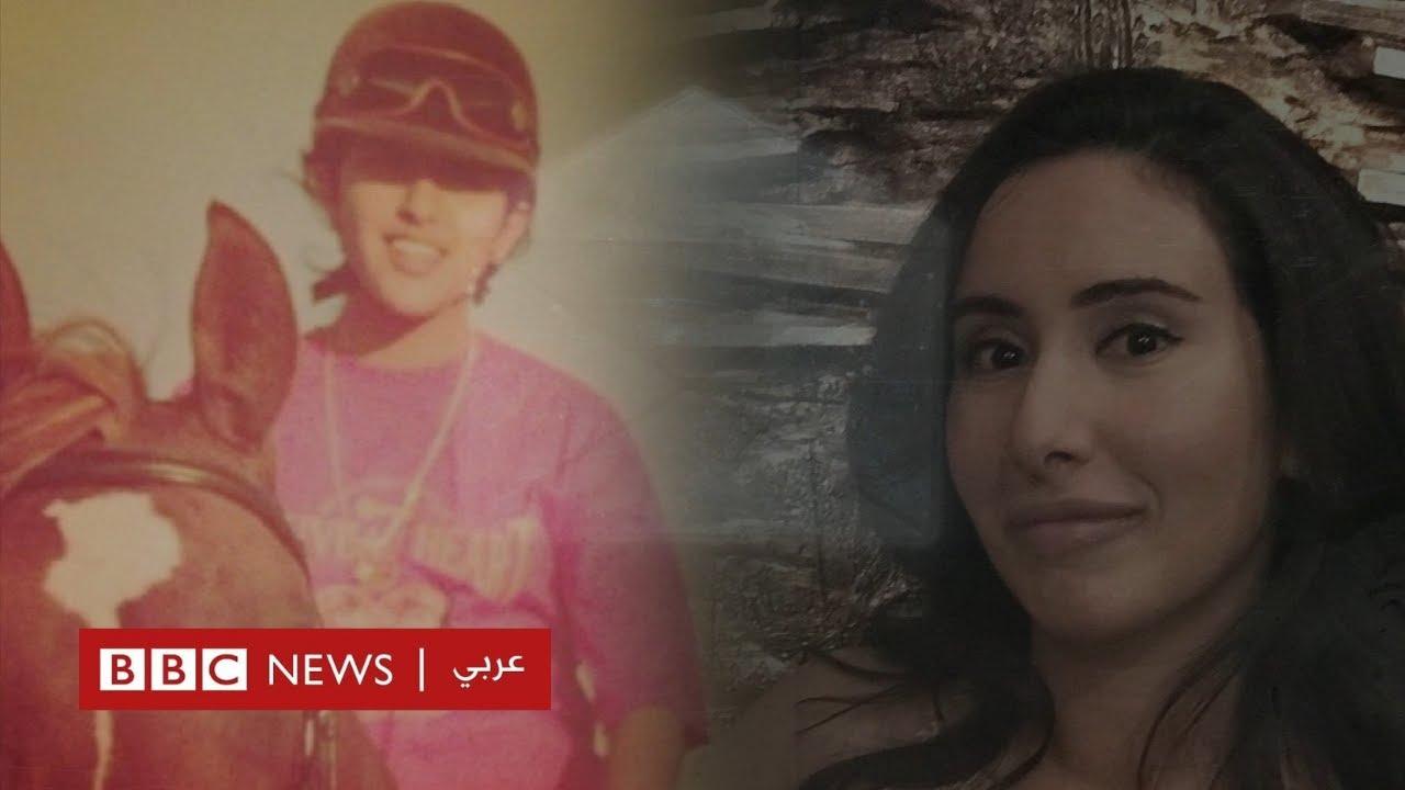 الشيخة لطيفة تطالب بالكشف عن مصير شقيقتها شمسة  - نشر قبل 1 ساعة