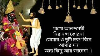 Maa go Anondomoyee niranondo korona shyama sangeet | Bengali Shyama Sangeet | Bengali Kirton.