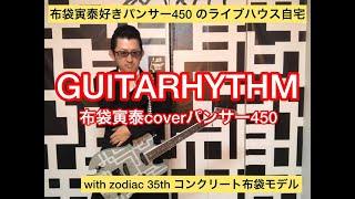 親愛なる本田さんからお借りした zodiac製コンクリート布袋モデルで GUI...