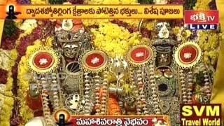 Maha Shivaratri Kalyanotsavam in Srisailam Mallanna Temple - Live