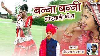 बन्ना बन्नी रो बियाव मंड्यो | 2018 New Banna Banni Dhamaka Song | Twinkal & Sonal| OP Prajapat | PRG