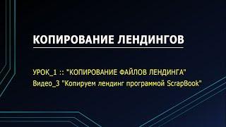 """УРОК_1 :: Видео_3 """"Копируем лендинг программой ScrapBook"""""""