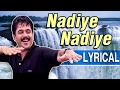 Download Lyrical : Nadiye Nadiye With Lyrics | Rhythm | Arjun, Meena, Jyothika | A.R.Rahman Hits MP3 song and Music Video