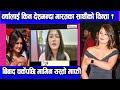 वर्षालाई किन देशभन्दा भारतीय साथी प्यारो ? यस्तो बोलेपछि मागिन मा*फी || actress barsha raut news