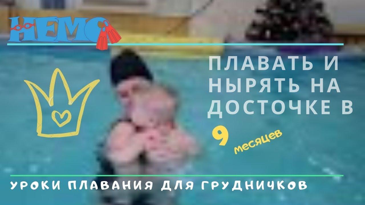 Уроки плавания с грудничком. Плавать и нырять на досточке,   (9м)