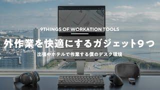 【デスク環境】外作業を超快適にするガジェット9つ