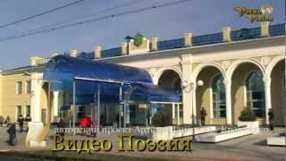 красивый новый Вокзал Славянск - стих про новый вокзал - читает автор Артём Панарин
