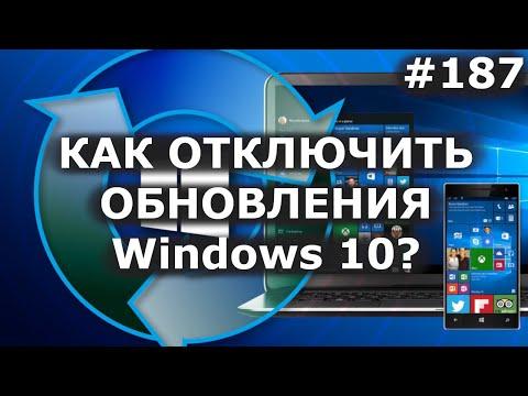 Как отключить обновление Windows 10 навсегда? 3 способа