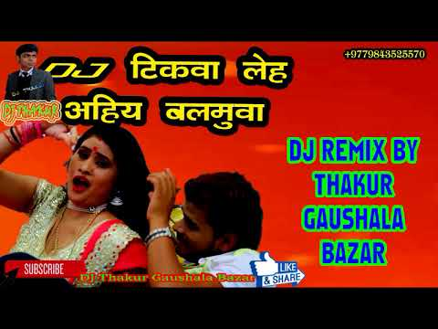 DJ Troli Mix Tikwa Le Aiha A Saiya REMIX BY || DJ THAKUR GAUSHALA BAZAR ||