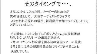 NGT48の新潟進出、ねぎっこが見せた落ち着きっぷり 戦わないアイドル AK...