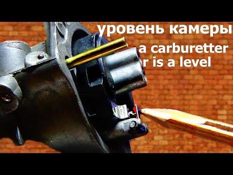 ч-1.Карбюратор-настроить уровень.Carburetter-level Of Petrol