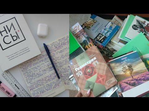Study With Me | Мотивация | Конец учебного года