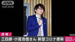 お笑いコンビ「三四郎」小宮浩信さん新型コロナ感染(2021年1月8日) - YouTube