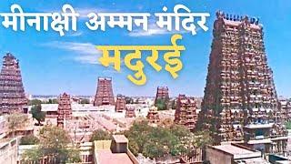Meenakshi Temple Madurai India, Ancient Vedic Architecture *HD*