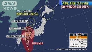 台風20号接近 1000mm超える災害級大雨に厳重警戒(18/08/23)