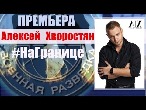ПРЕМЬЕРА ПЕСНИ - На границе - Алексей Хворостян