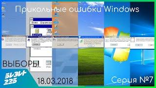 (S. 01 EP. 07)Прикольные ошибки Windows. Выборы Windowsкой Федерации.