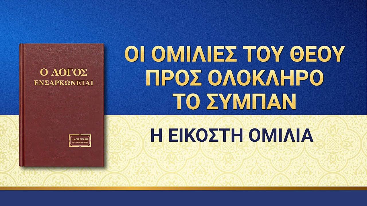 Ομιλία του Θεού | «Οι ομιλίες του Θεού προς ολόκληρο το σύμπαν :Η εικοστή ομιλία»