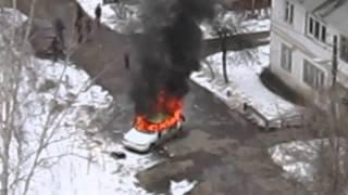 Пожар.Хозяин сжёг свой автомобиль.18.03.16г