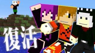 【Minecraft】マインクラフターの日常Z!【コラボ実況】#1 thumbnail